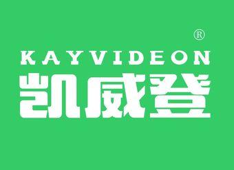 18-V734 凯威登 KAYXVIDEON