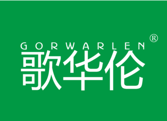 25-V3881 歌华伦 GORWARLEN
