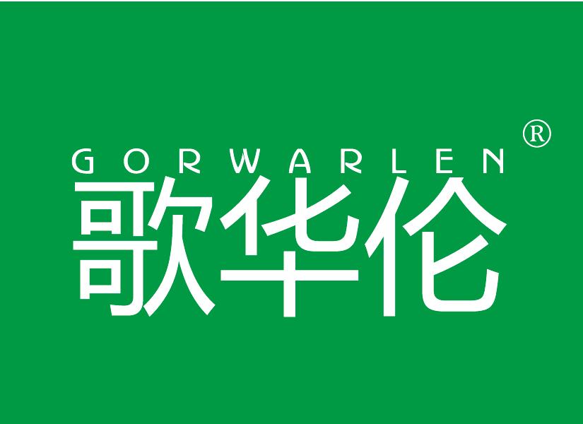 歌华伦 GORWARLEN