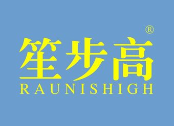 09-V1208 笙步高 RAUNISHIGH