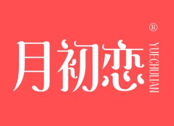 30-V1243 月初戀