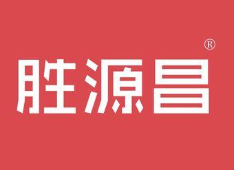 05-V717 胜源昌