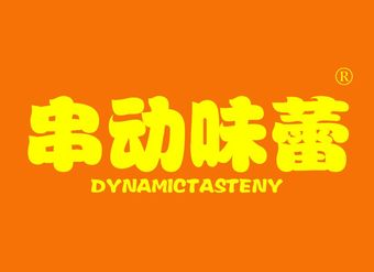 43-VZ1082 串动味蕾 DYZNAMICTASTENYZ