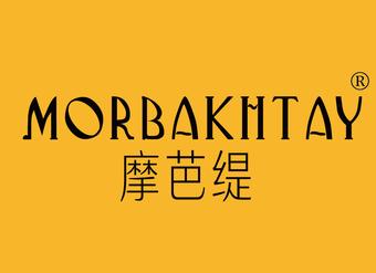 25-V3856 摩芭缇 MORBAKHTAY