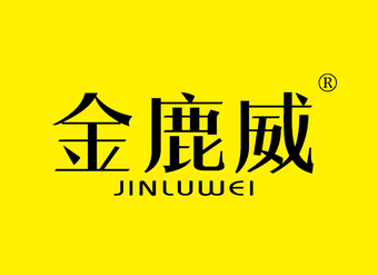 20-V964 金鹿威