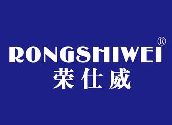 06-V298 榮仕威