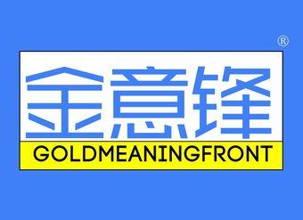 06-V303 金意鋒 GOLDMEANINGFRONT