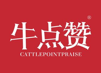 43-Y1196 牛点赞 CATTLEPOINTPRAISE