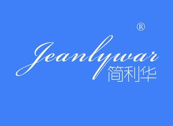 25-V3911 简利华 JEANLYWAR