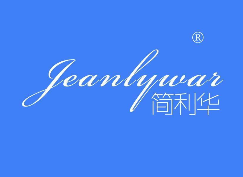 简利华 JEANLYWAR