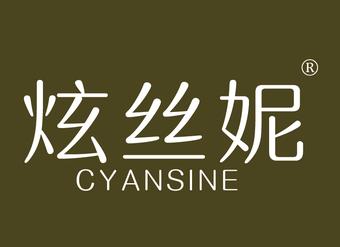 26-V069 炫丝妮 CYANSINE