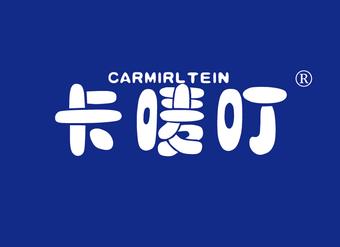 41-V275 卡唛叮 CARMIRLTEIN