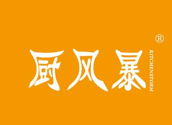 11-V930 廚風暴 KITCHENSTORM
