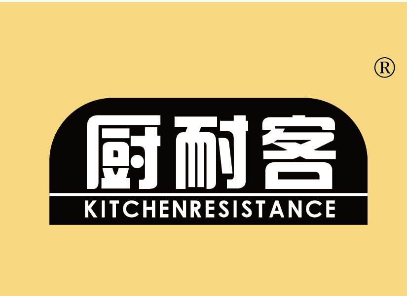 厨耐客 KITCHENRESISTANCE