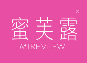 03-Y1168 蜜芙露 MIRFVZLEW