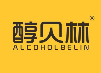 33-VZ614 醇贝林 ALCOHOLBELIN