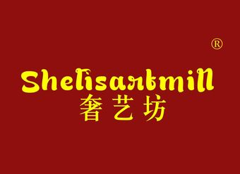 26-VZ075 奢艺坊 SHELISARTMILL