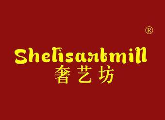 26-V075 奢藝坊 SHELISARTMILL