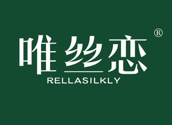 26-VZ079 唯絲戀 RELLASILKLYZ