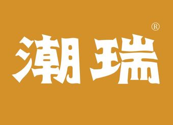 26-VZ071 潮瑞
