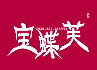 24-VZ458 寶蝶芙 TREASUREBUTTERFLYZ