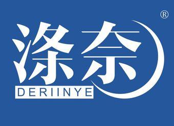 03-V1121 涤奈 DERIINYZE