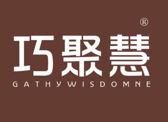 41-V273 巧聚慧 GATHYZWISDOMNE