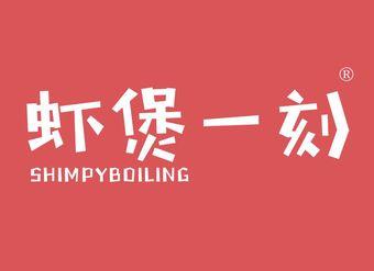 43-V1204 虾煲一刻 SHIMPYZBOILING
