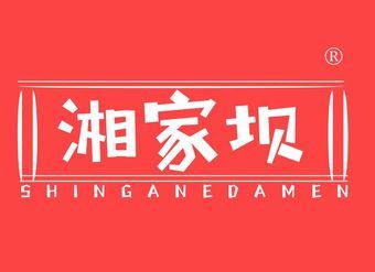 43-V1086 湘家坝 SHINGANEDAMEN