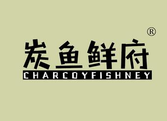 43-Y1230 炭鱼鲜府 CHARCOYZFISHNEYZ