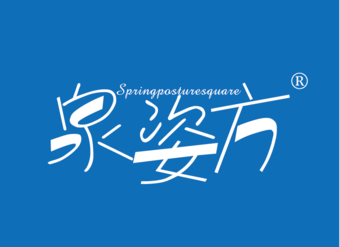 11-V932 泉姿方 SPRINGPOSTURESQUARE