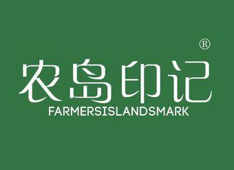 43-VZ1126 农岛印记 FARMERSISLANDSMARK