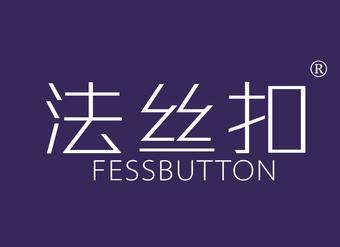 26-V067 法丝扣 FESSBUTTON