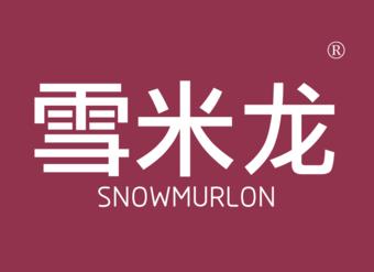 33-VZ647 雪米龙 SNOWMURLON