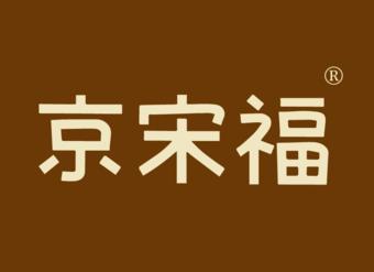 33-V632 京宋福