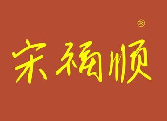 33-VZ640 宋福顺