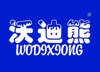 12-X487 沃迪熊