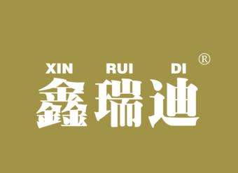 20-V963 鑫瑞迪