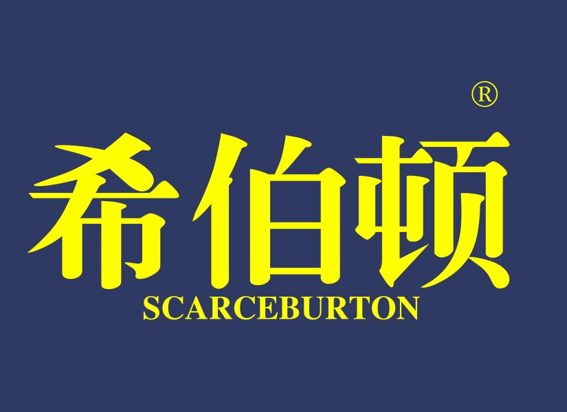 希伯頓 SCARCEBURTON