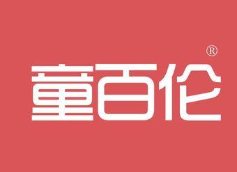 20-V955 童百伦