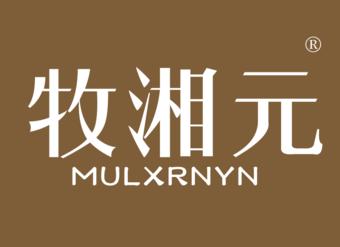 29-V1070 牧湘元 MULXZRNYZN