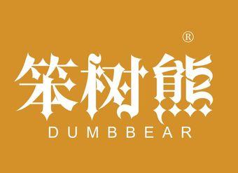 25-V3988 笨树熊 DUMBBEAR