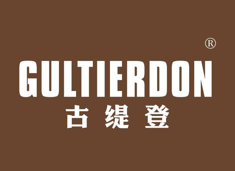 古缇登 GULTIERDON