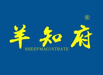 29-VZ1047 羊知府 SHEEPMAGISTRATE