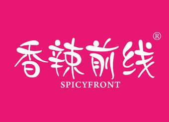 30-V1350 香辣前线 SPICYZFRONT