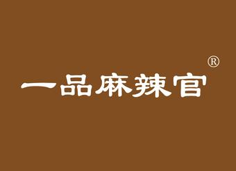 29-VZ1083 一品麻辣官