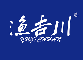 30-V1319 漁吉川