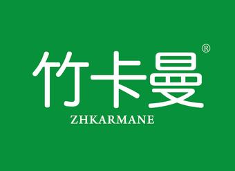 03-V1141 竹卡曼 ZHKARMANE