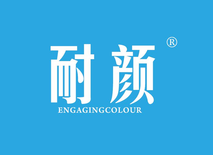 耐颜 ENGAGINGCOLOUR