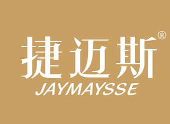 12-V483 捷迈斯 JAYZMAYZSSE